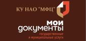 Портал многофункционального центра НАО