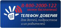 Информация о деятельности общероссийского детского телефона доверия